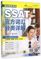 SSAT官方词汇分类详解