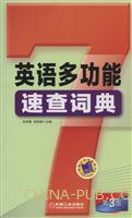 英语多功能速查词典 第3版