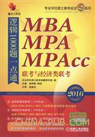 2016精点教材 MBA、MPA、MPAcc联考与经济类联考逻辑1000题一点通