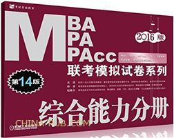 2016MBA MPA MPAcc联考模拟试卷系列 综合能力分册 第14版