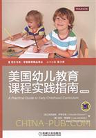 美国幼儿教育课程实践指南(原书第9版)