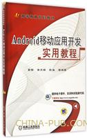Android移动应用开发实用教程