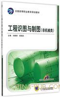 工程识图与制图(非机械类)