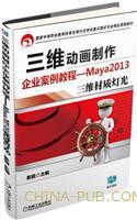 三维动画制作企业案例教程--Maya 2013三维材质灯光