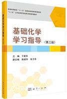 基础化学学习指导(第三版)