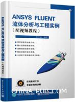 ANSYS FLUENT流体分析与工程实例(配视频教程)