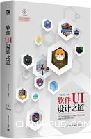 软件UI设计之道(全彩)