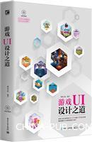 游戏UI设计之道(全彩)
