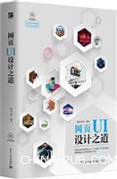 网页UI设计之道(全彩)