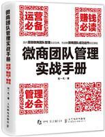 微商团队管理实战手册:运营必备+赚钱必读+管理必会(china-pub首发)