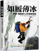 如履薄冰:米克・福勒的12次绝壁探险