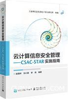 云计算信息安全管理――CSAC-STAR实施指南