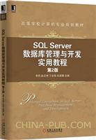 (特价书)SQL Server数据库管理与开发实用教程 (第2版)