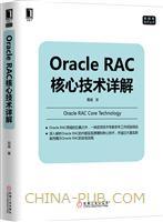 Oracle RAC核心技术详解[按需印刷]