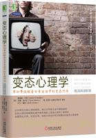 (特价书)变态心理学:布彻带你探索日常生活中的变态行为(原书第2版)