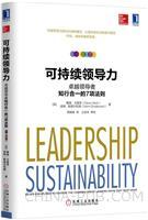 (特价书)可持续领导力