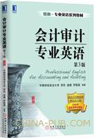 (特价书)会计审计专业英语(第3版)