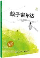蚊子吉尔达(精装版)(全彩)
