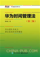 华为时间管理法(第三版)