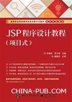 JSP程序设计教程(项目式)
