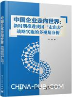 """中国企业走向世界:新时期推进我国""""走出去""""战略实施的多视角分析"""