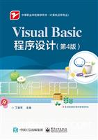 Visual Basic程序设计(第4版)