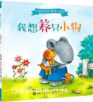 小鼠米克和最棒的妈妈(1-8册)(全彩)