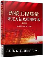 焊接工程质量评定方法及检测技术(第2版)