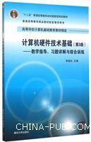 计算机硬件技术基础(第3版)――教学指导、习题详解与综合训练