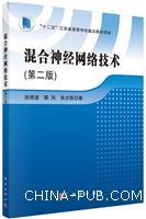 混合神经网络技术(第二版)