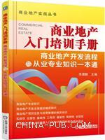商业地产入门培训手册 商业地产开发流程与从业专业知识一本通