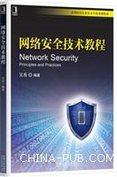 网络安全技术教程