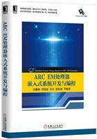 (特价书)ARC EM处理器嵌入式系统开发与编程