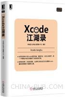 Xcode江湖录[按需印刷]