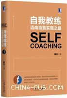 自我教练:迈向自我实现之路(精装)(china-pub首发)