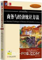 (特价书)商务与经济统计方法(原书第15版)