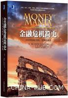 金融危机简史:2000年来的投机、狂热与崩溃(精装)