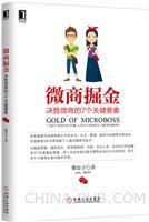 微商掘金:决胜微商的7个关键要素(china-pub首发)