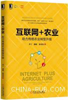 互联网+农业:助力传统农业转型升级(china-pub首发)