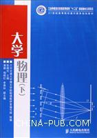 大学物理(下)