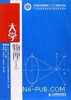 大学物理(上)