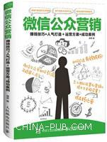 微信公众营销:赚钱技巧+人气打造+运营方案+成功案例(china-pub首发)