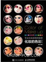 专业化妆造型的秘密.化妆的色彩(第2版)