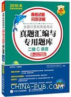全国计算机等级考试真题汇编与专用题库.二级C语言(2016年无纸化考试专用)