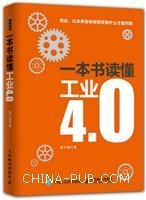 一本书读懂工业4.0(china-pub首发)