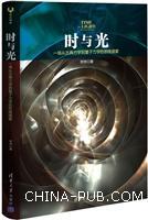 时与光:一场从古典力学到量子力学的思维盛宴