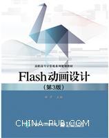 Flash动画设计(第3版)