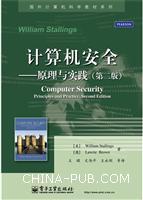 计算机安全――原理与实践(第二版)
