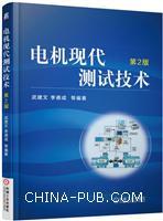电机现代测试技术(第2版)