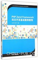 PHP Zend Framework项目开发基础案例教程